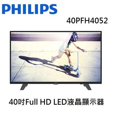 PHILIPS飛利浦40吋Full HD LED液晶顯示器+視訊盒(40PFH4052) (8.4折)