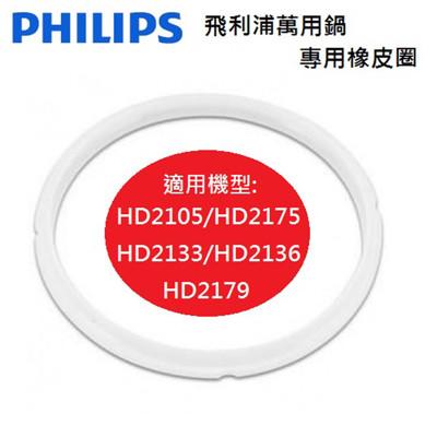 PHILIPS 飛利浦 萬用鍋專用橡皮圈 (5折)