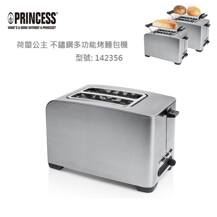 荷蘭公主 不鏽鋼多功能烤麵包機 142356