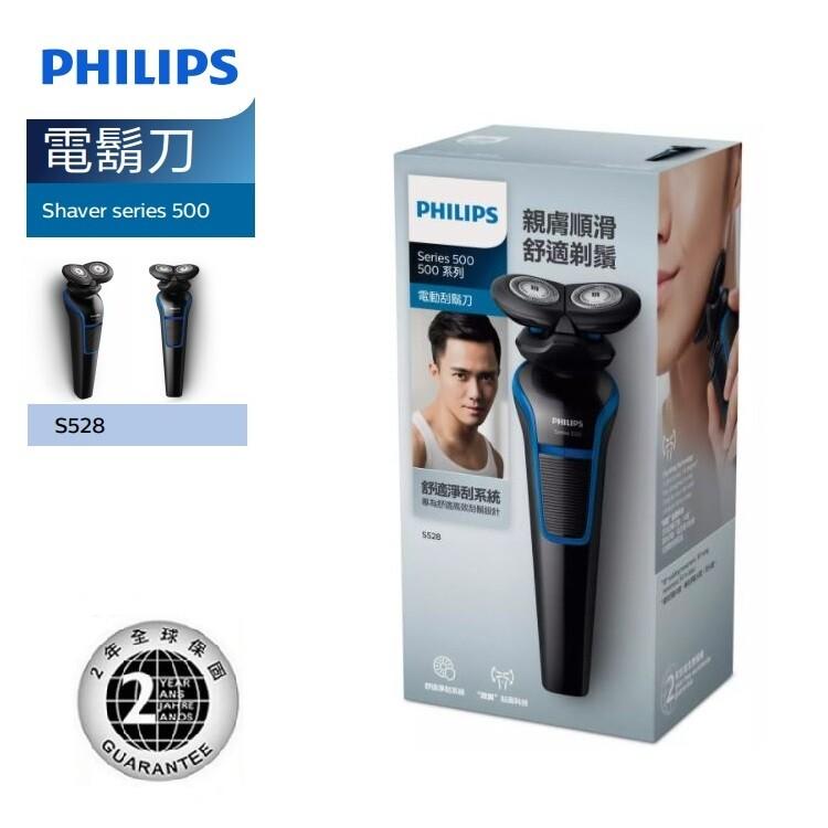 philips 飛利浦 shaver series s500系列-充電式電鬍刀 s528