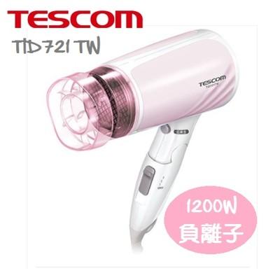 TESCOM 低噪音負離子吹風機 TID721 (7.9折)