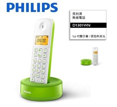 PHILIPS 飛利浦 無線電話D1301WN (白綠) (7.8折)