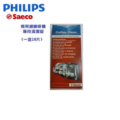PHILIPS飛利浦 咖啡機專用清潔錠 (1盒10錠) (7.5折)