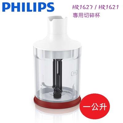 【PHILIPS 飛利浦】食物調理器專用切碎杯 適用 HR1627/HR1621 (7.9折)