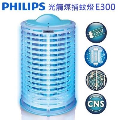 PHILIPS飛利浦15W光觸媒電擊式捕蚊燈 E300 (5.3折)