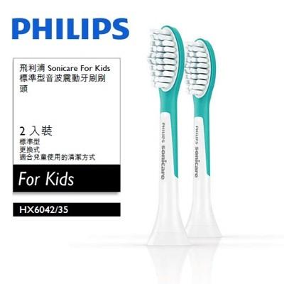 PHILIPS飛利浦Sonicare For Kids 標準型刷頭 HX6042 (5.6折)