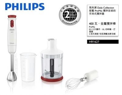 【PHILIPS 飛利浦】手持食物調理攪拌器 全配組 HR1627 (8.6折)