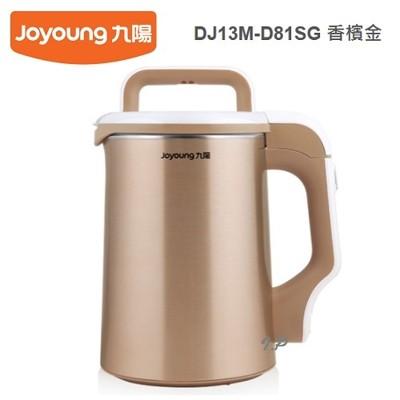 【九陽Joyoung】多功能料理奇蹟豆漿機-香檳金 DJ13M- D81SG (6.2折)