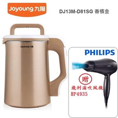 買就送吹風機【九陽Joyoung】多功能料理奇蹟豆漿機-香檳金 DJ13M- D81SG (6.6折)