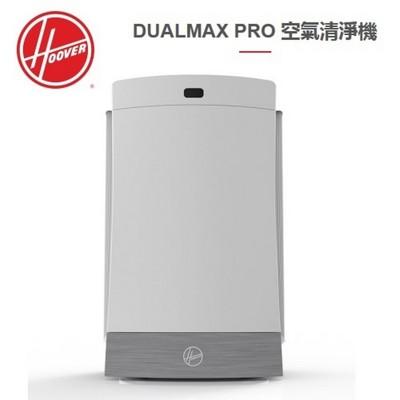 【HOOVER】Dual Max免耗材靜電式空氣清淨機(HA-DM16P)銀色 (7.3折)