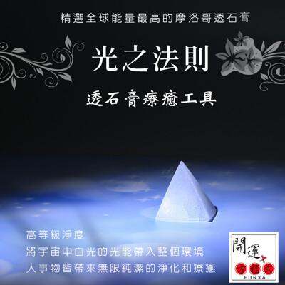 【開運方程式】摩洛哥透石膏金字塔贈USB氣氛燈(開啟頂輪靈性提升智慧) (7.5折)