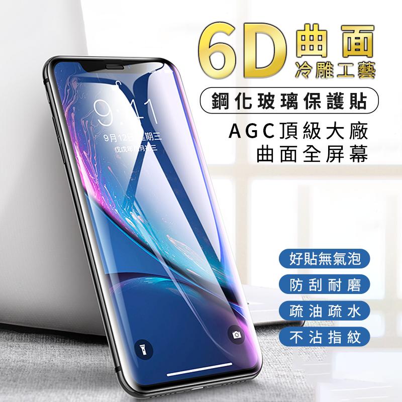 365天出貨頂級6d曲面滿版iphone11 玻璃保護貼xr xs max iphone8