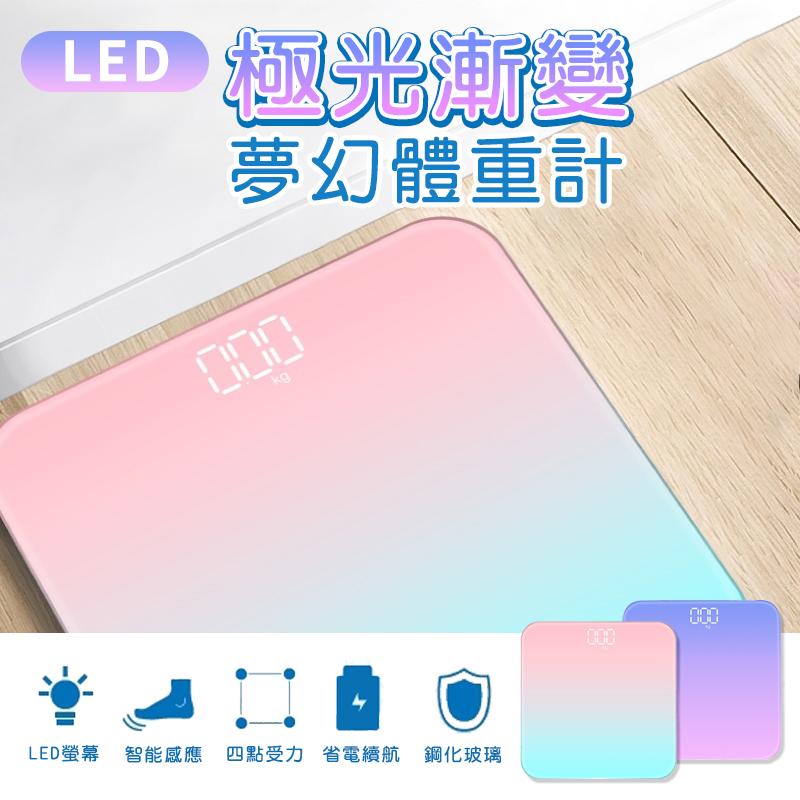 led極光漸變體重計 夢幻漸層 體重計 led螢幕 精準測量 智能感應 安全鋼化玻璃 省電長續航