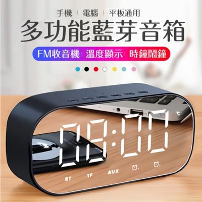 【鏡面藍芽喇叭】台灣公司貨 多功能藍芽喇叭 可當鬧鐘 靜面高質感 戶外型喇叭 重低音 藍芽喇叭 (10折)