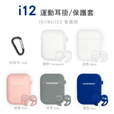 送掛勾 i9 i9s i12 矽膠套  藍牙 保護套 充電倉保護套 矽膠 藍牙耳機保護套 (4折)