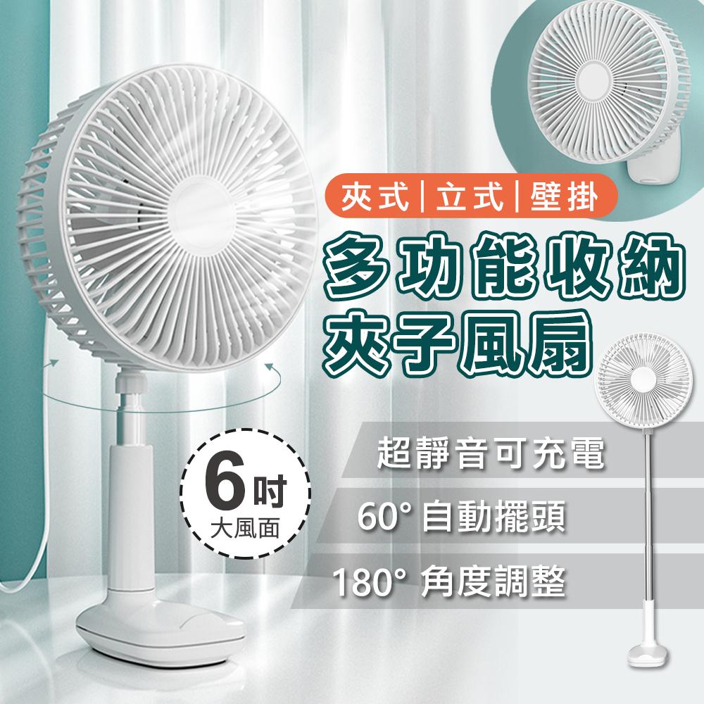 三合一夾式風扇自動擺頭 小夾扇 風扇 擺頭 站立 伸縮 小風扇 電風扇 夾式 usb風扇 迷你扇