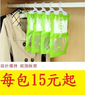 除濕袋 15元起 可掛式 掛鉤 衣櫃 防潮劑 除濕劑 除異味 吸水 去濕氣 抽濕 除濕包 乾燥劑 吸 (3.1折)