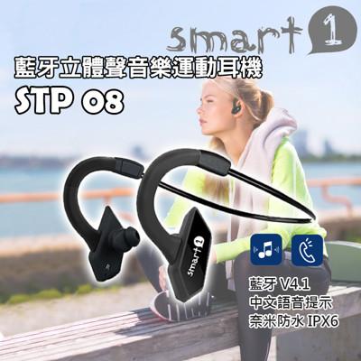 Smart1 STP08無線雙耳立體聲音樂運動耳機 (尊爵黑) 贈I-phone保護殼 (3折)