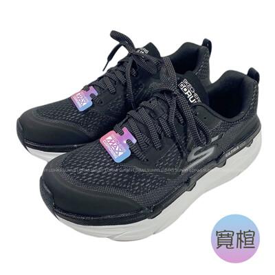 (BX)SKECHERS 女慢跑鞋 GORUN MAX CUSHIONING寬楦17690WBKW (8.3折)