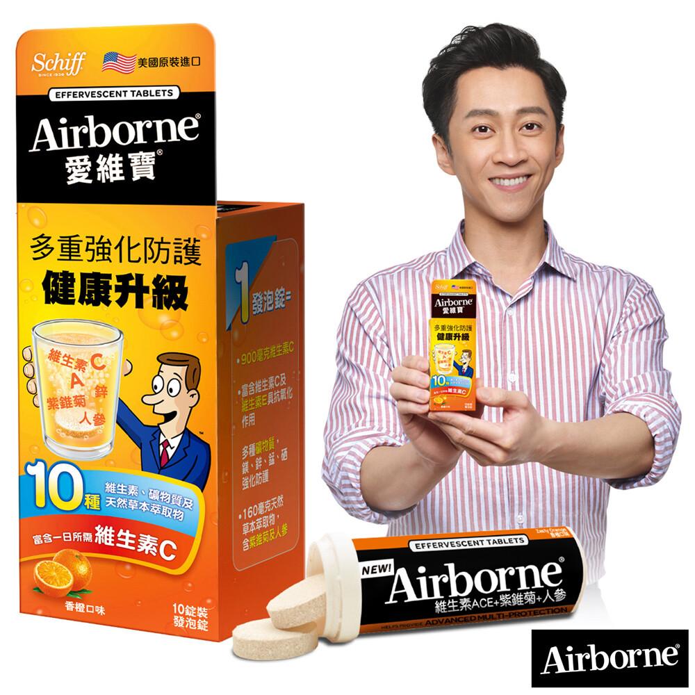 schiff-airborne十種維生素ace紫錐菊人蔘發泡錠(香橙口味)10錠
