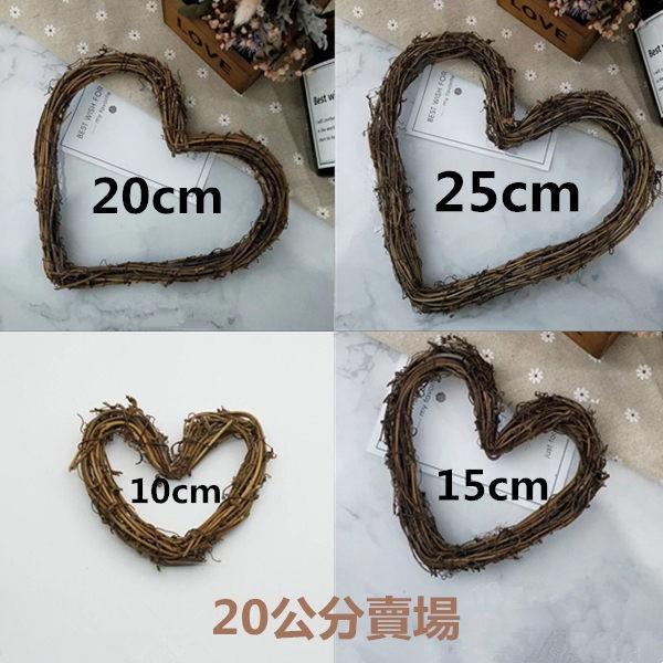永生花diy配件材料藤環聖誕花圈愛心20公分(5入)