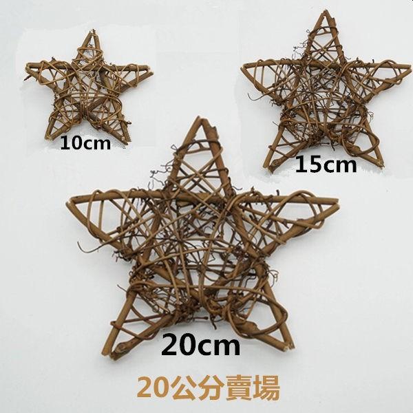 永生花diy配件材料藤環聖誕花圈星星20公分(5入)