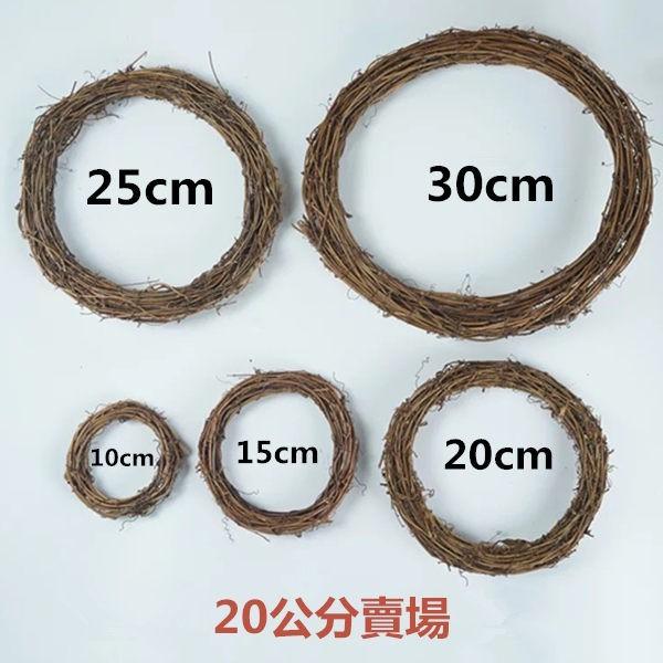 永生花diy配件材料藤環聖誕花圈圓形20公分(5入)