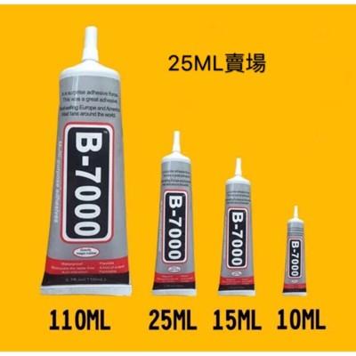 手工DIY環保膠水B7000,粘性更牢,專業飾品膠水,鑽膠水,透明萬能膠水,25ml一條(5入) (8.4折)