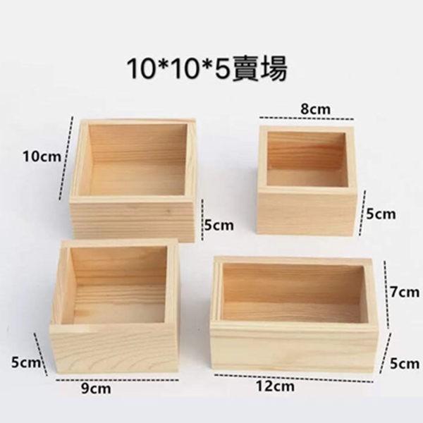 永生花diy木盒10*10*5cm(5入)