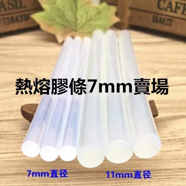 永生花diy工具熱熔膠條7mm一條價(10入)