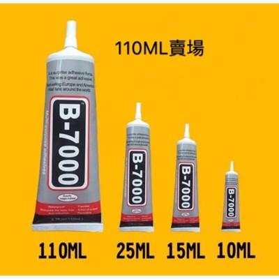 手工DIY環保膠水B7000,專業飾品膠水,水鑽膠水,110ml一條 (8.4折)
