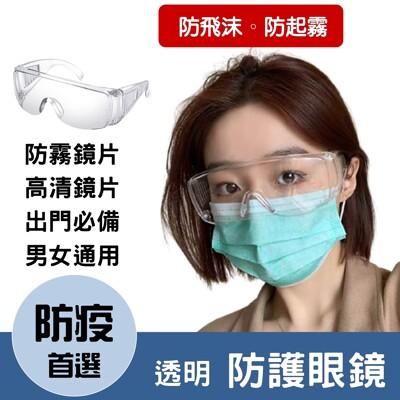 台灣大量現貨。(防霧。戴眼鏡)多功能防護眼鏡。防疫眼鏡 防疫面罩 防護眼鏡 防疫護目鏡 口罩 防飛沫