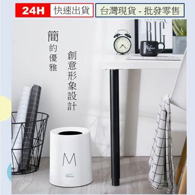 北歐創意廚房客廳辦公室垃圾桶小號款-台灣現貨-24H出貨