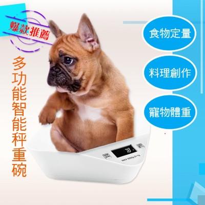 多功能【寵物/料理】智能秤重碗 (4.4折)