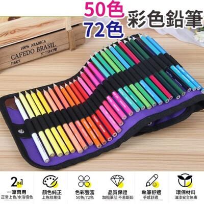 50色油性六角色鉛筆﹝附帆布袋筆捲套 削鉛筆器﹞ (8折)