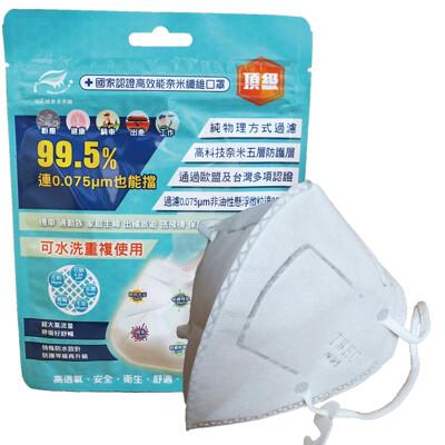 台灣精碳高效能口罩(1入/包)(比N95透氣過濾佳、可水洗噴酒精重複使用10次) (10折)