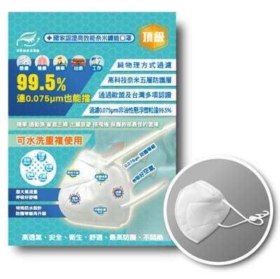 台灣精碳高效能口罩(1入/包)(比N95透氣過濾佳、可水洗噴酒精重複使用10次) (6.3折)