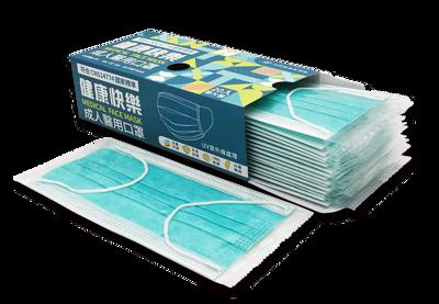 健康快樂-醫用口罩成人型單片裝20入/盒 (經UV紫外線處理) (6.3折)