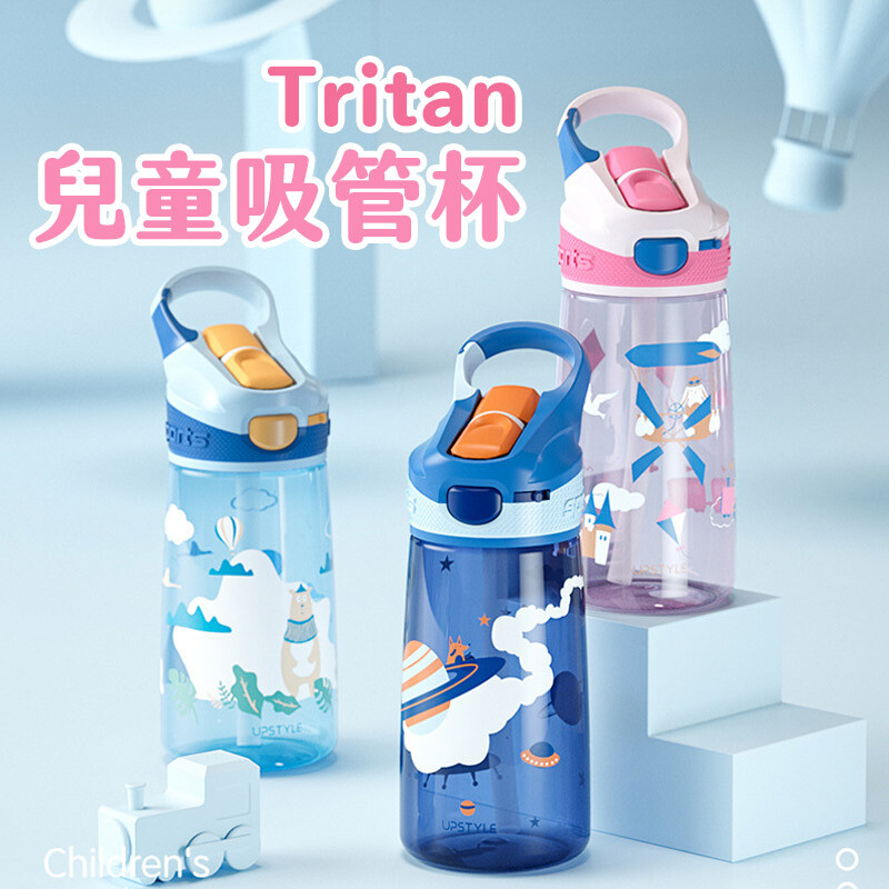 新番組兒童tritan吸管杯