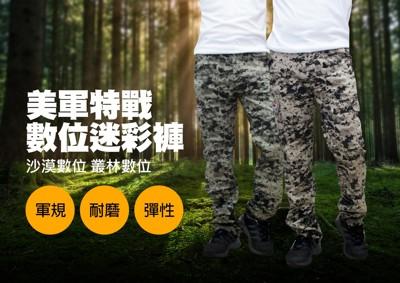 數位迷彩工作褲 (2.4折)
