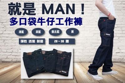 彈力透氣多袋款丹寧工作褲 (1.4折)