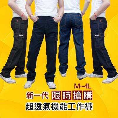 超透氣彈力多口袋工作褲 (1.7折)