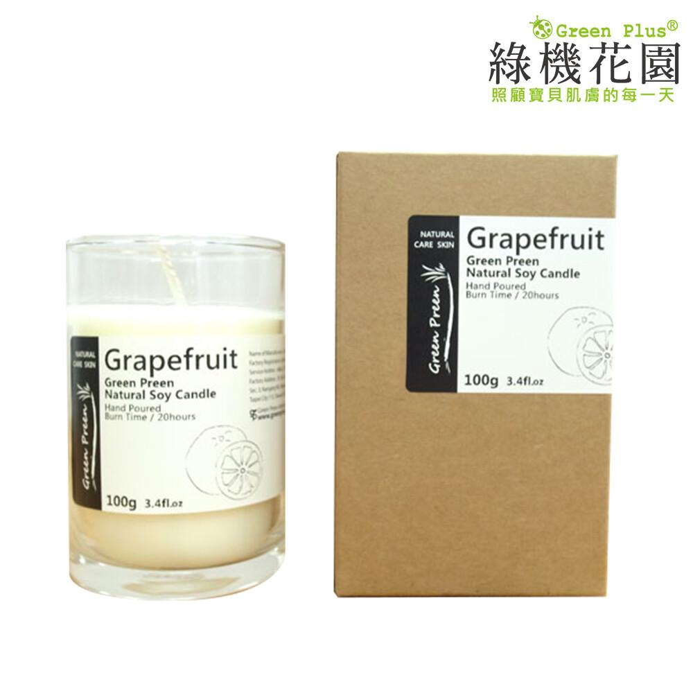 幸福香氛 暖暖呵護-全手工天然大豆精油蠟燭葡萄柚100g