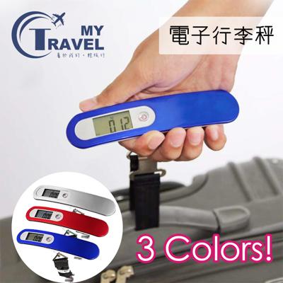 旅行隨身多功能電子行李秤(3色任選) (1.5折)