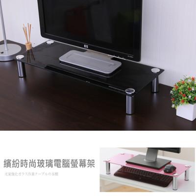 歐荷家居-安全防爆玻璃電腦螢幕置物架-2色選擇 (5.1折)