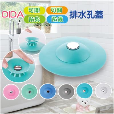 DIDA可開可關防臭防蟲排水孔蓋(顏色隨機) (2.7折)
