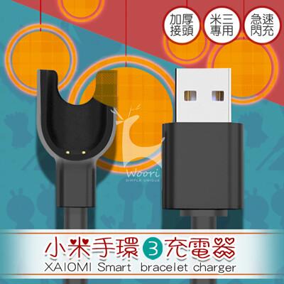 MI 小米手環3充電器 小米手環3代充電線 (2.7折)