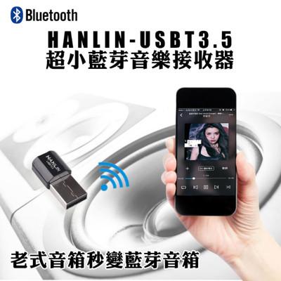 【HANLIN-USBT3.5】超迷你藍芽音樂接收器 (3.9折)
