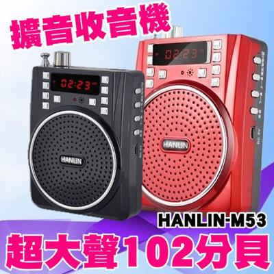 【HANLIN-M53】 大功率長效擴音機 (送頭戴麥克風) (3.1折)