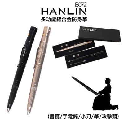【HANLIN-B072】頂級多功能鋁合金防身筆 (3.2折)